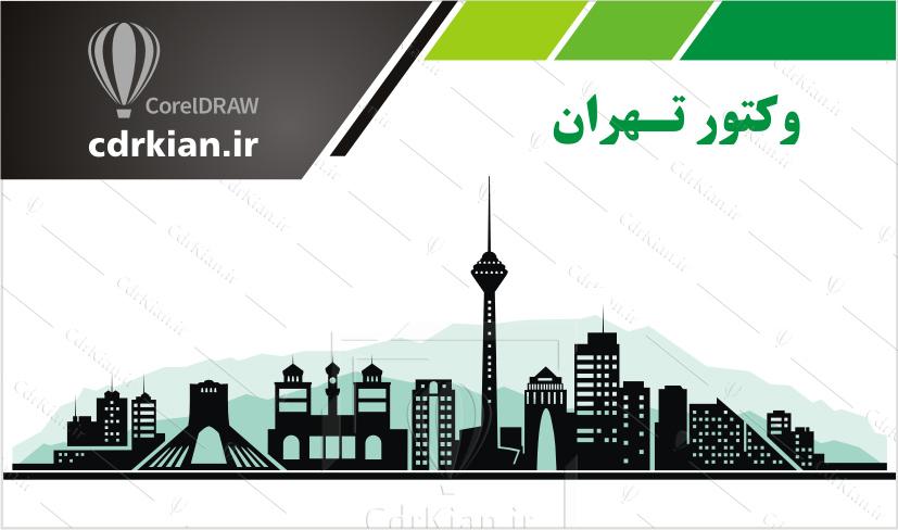 وکتور تهران