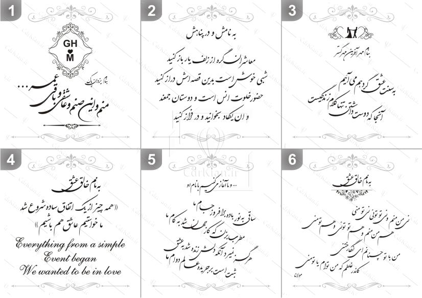 فایل لایه باز شعر کارت عروسی